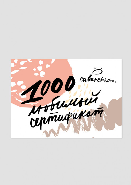 Gift Certificate for 1000 UAH