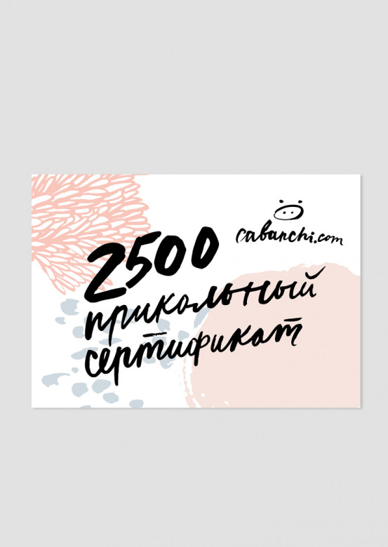 Gift Certificate for 2500 UAH