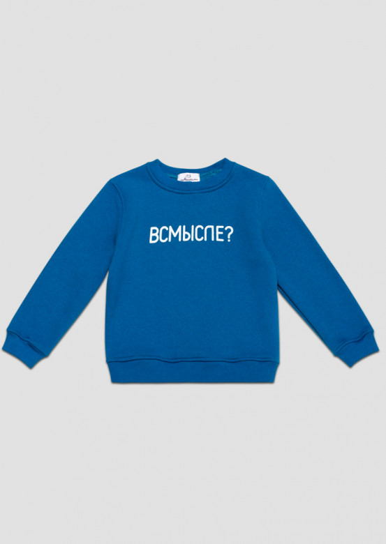 "Aquamarine kids footer sweatshirt ""Всмысле?"""