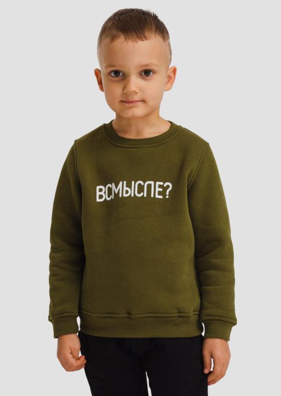 "Khaki kids footer sweatshirt ""Всмысле?"""