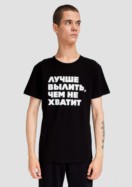 """Black men T-shirt """"Лучше вылить, чем не хватит"""""""