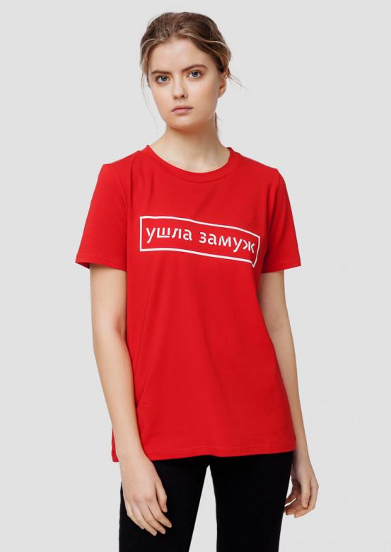 "Red T-shirt ""Ушла замуж"""